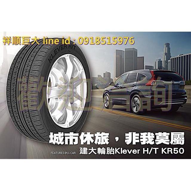 巨大車材 KR50 235/70R16 KENDA 建大輪胎 106H 售價$2900/條 歡迎刷卡