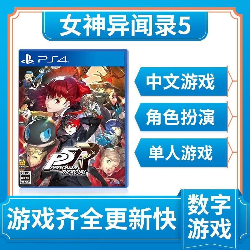 「HBJ 」PS4遊戲數位版會員 女神異聞錄5 下載版PS5二手遊戲遊戲光碟