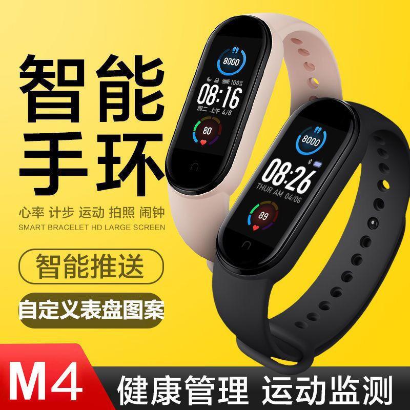 【爆款6】▪▨【官方正品】智能手環手表運動計步男女學生情侶適用小米黑科技