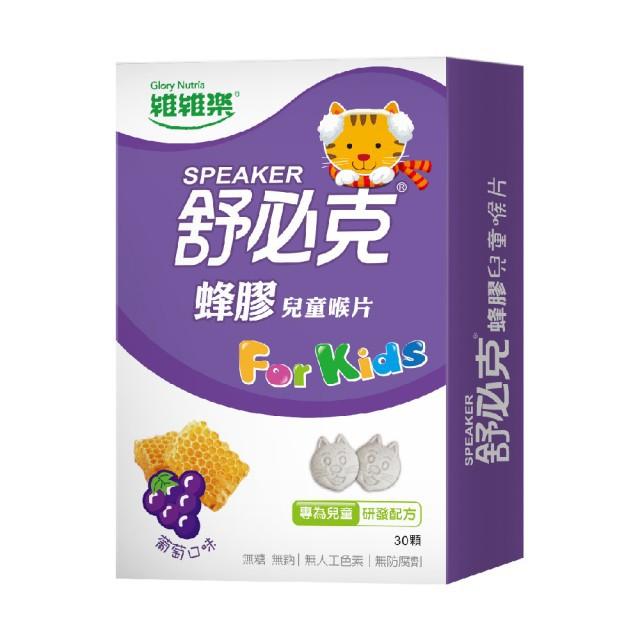 維維樂 舒必克 蜂膠兒童喉片 ( 葡萄口味 ) 30片