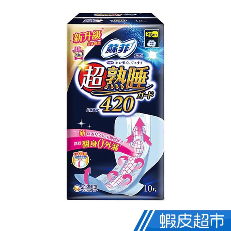 蘇菲 超熟睡夜用(42CM(10片/包 透氣 生理用品 現貨 蝦皮直送