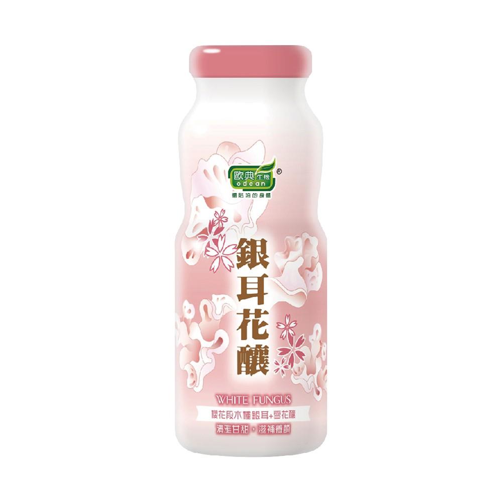 【歐典生機】天然膠原飲品銀耳花釀 雙潔淨標章 24入/箱
