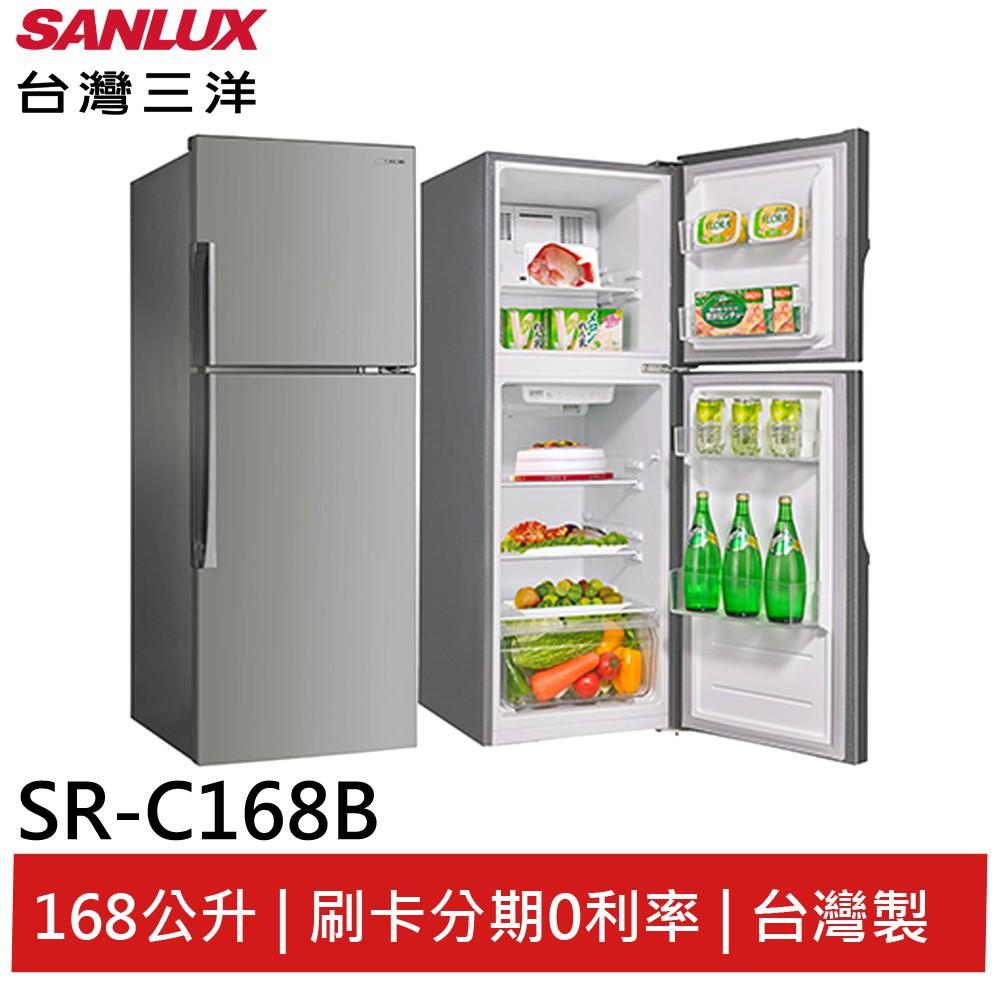 台灣三洋168公升雙門冰箱 SR-C168B(輸碼92折)