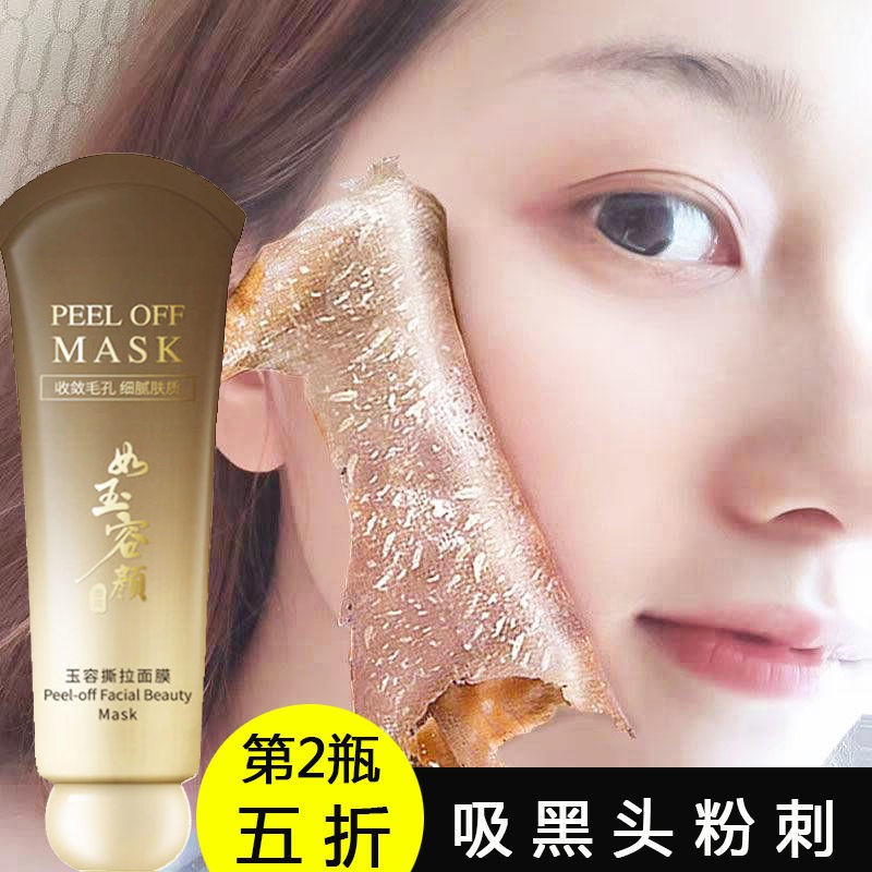 【新品】【吸垃圾面膜】撕拉面膜去黑頭粉刺去角質收縮毛孔清潔堵塞男女