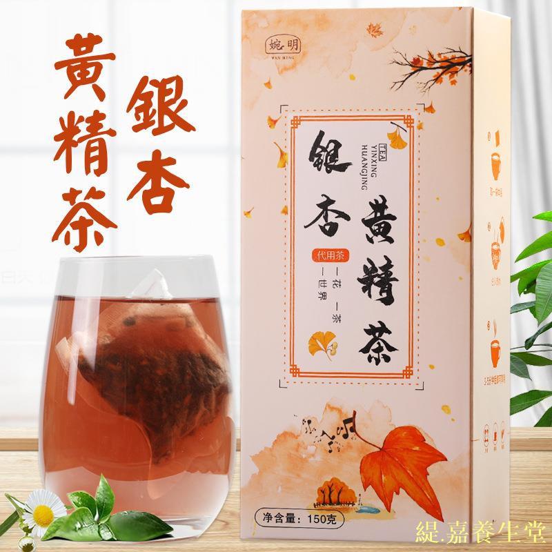 婉明銀杏黃精茶白果黃精火麻仁松花粉黃精銀杏養生茶茶袋泡茶