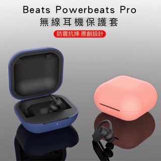 Apple powerbeats pro 保護套 beats pro 無線 藍牙耳機 beatspro 矽膠 硅膠 耳機 高雄市