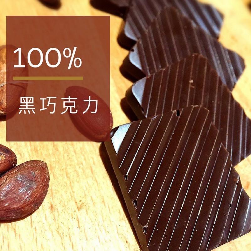 [ 現貨 ] [ 超便宜 ] 100% 85% 75% 黑巧克力 純可可脂 100%無糖天然可可粉 生酮巧克力