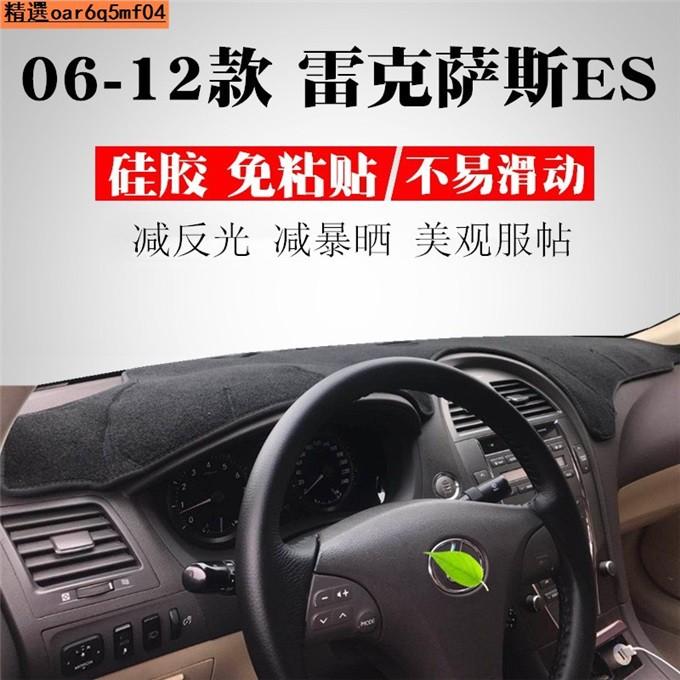 es350遮陽防曬墊  06 08 09 1現貨 Lexus避光墊0 12年老款雷克薩斯ES240儀表臺避光墊凌志隔熱墊