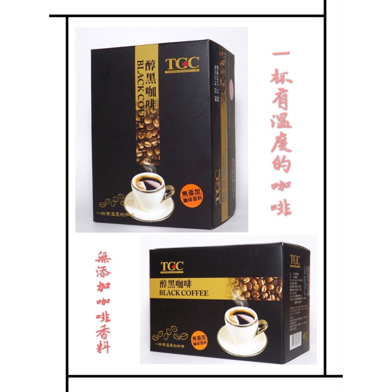 推薦❤️TGC典藏醇黑咖啡❤無添加咖啡香料 2.6g*15入/盒(請勿刷卡)