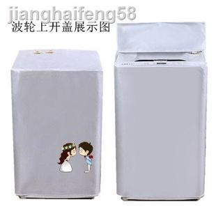 ▫✇۞志高波輪全自動洗衣機罩5.5/ 6.2/ 6.5/ 7.5/ 8公斤防水防曬上開套