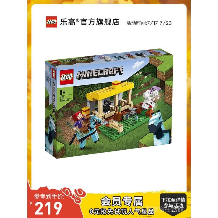 新品 居家遊戲 我的世界系列21171馬廄樂高積木兒童玩具男孩女孩 快速發貨