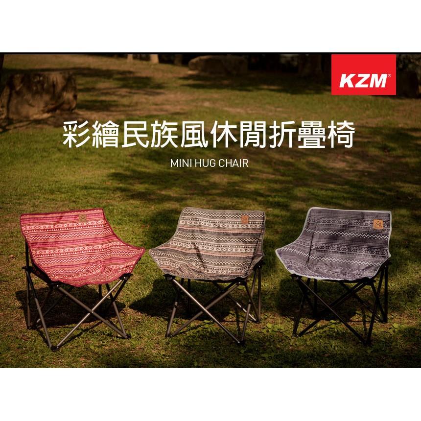 【KAZMI】彩繪民族風休閒折疊椅 3色可選 耐重80kg 折疊椅 露營 戶外 悠遊戶外