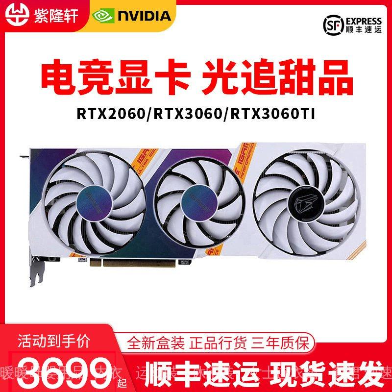 【現貨秒發】七彩虹/索泰RTX3060/TI 12G火神台式機電腦獨立顯卡RTX2060SUPER