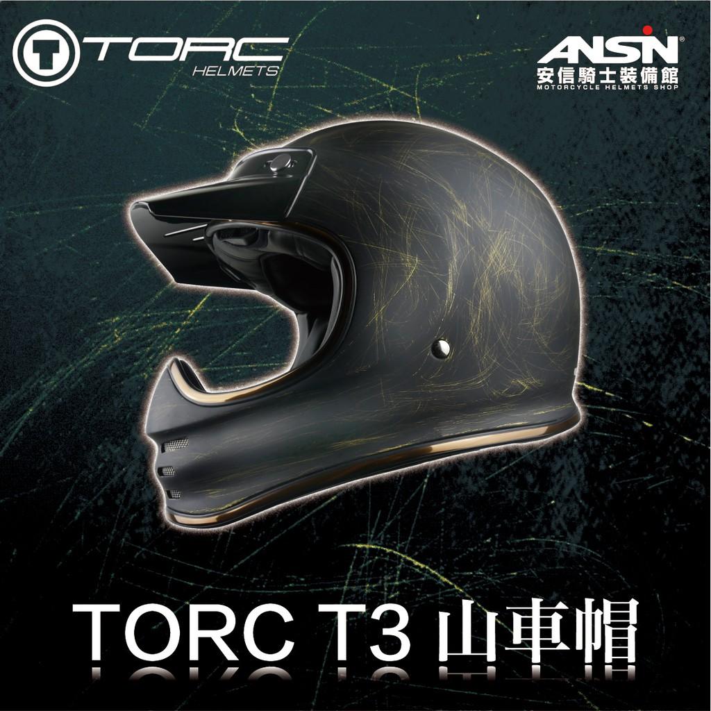 [安信騎士] TORC T3 山車帽 彩繪 消光髮絲黑金 復古山車套 安全帽 全罩式 襯墊 透氣 DOT ECE