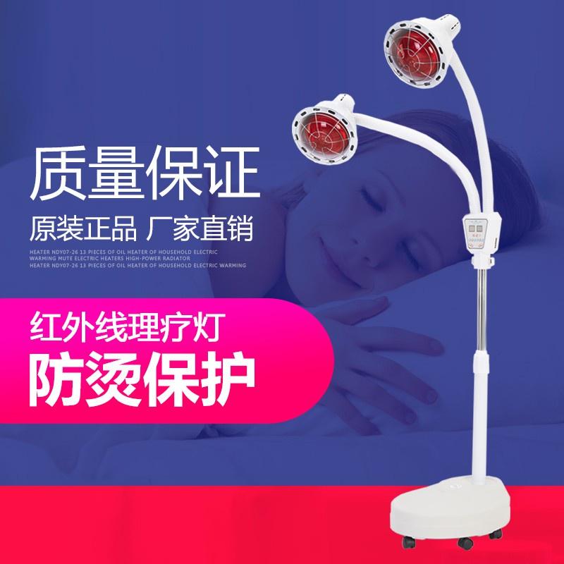 班妮紅外線理療燈烤電家用理療燈紅光神燈烤燈遠紅外線燈*夢夏月精選~