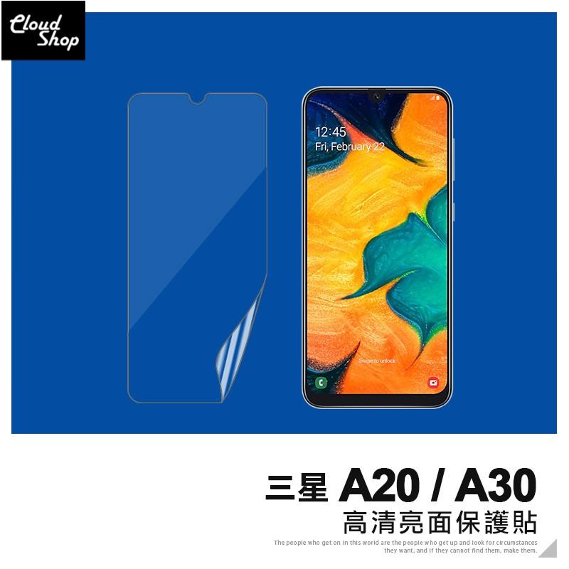 三星 A30 A20 一般亮面 軟膜 螢幕貼 手機 保貼 保護貼 貼膜 非滿版 軟貼膜 螢幕保護 保護膜 H01A1
