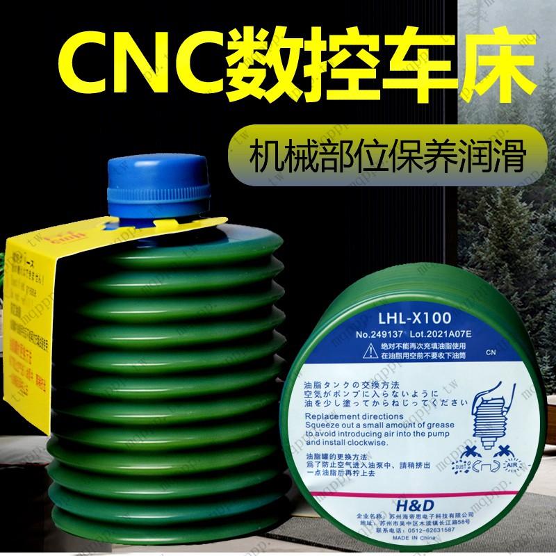 特惠☆日本原裝LUBE LHL-X100-7潤滑油脂東芝全電動注塑機專用黃油700CC