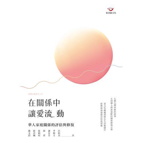 在關係中,讓愛流動:華人家庭關係的評估與修復[79折]11100781756