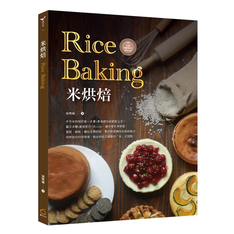 米烘焙 / 徐秀瑜