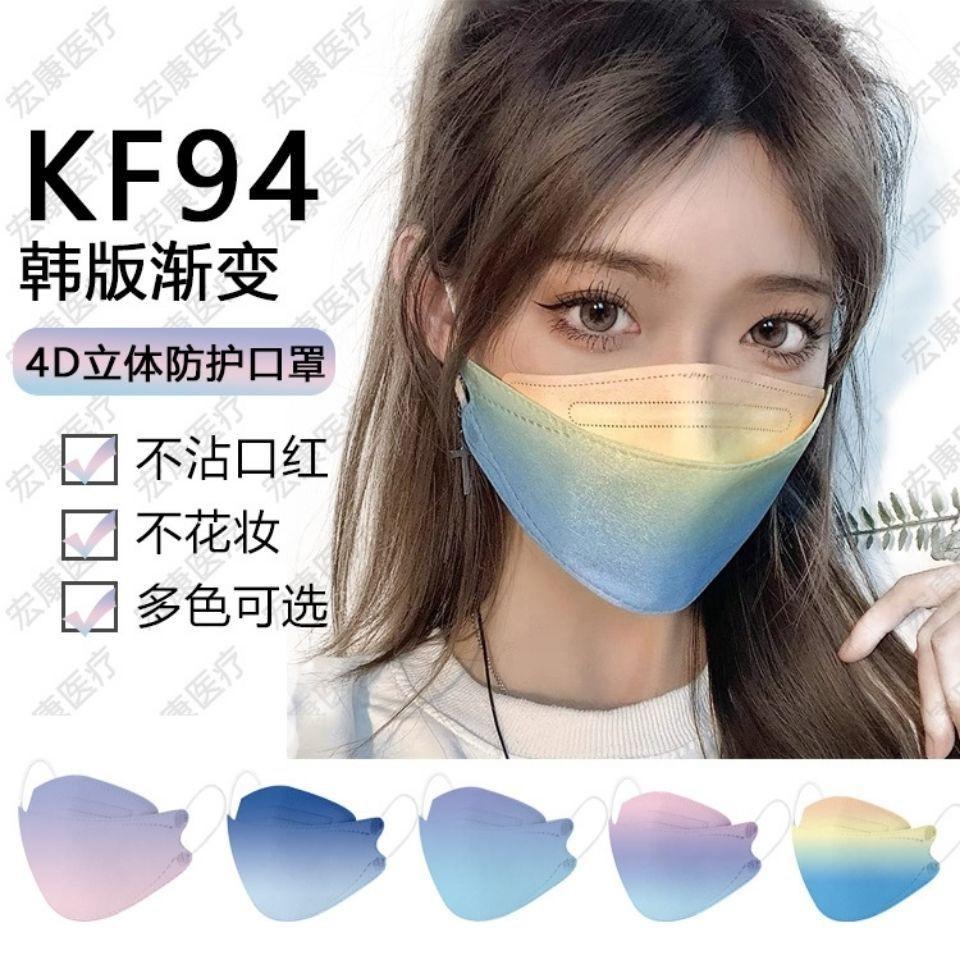 時尚漸變色KF94口罩 韓版魚嘴型 韓國不掉妝時尚成人口罩 4D立體口罩 成人口罩 四層 魚型口罩韓版KF94闆娘