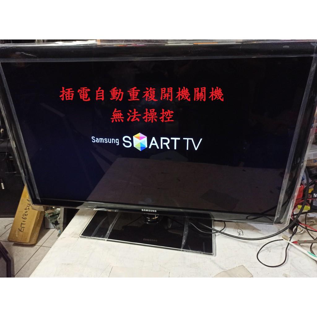 三星 Samsung UA40D5550RM《主訴:插電自動重複開機關機,無法操控 》維修實例