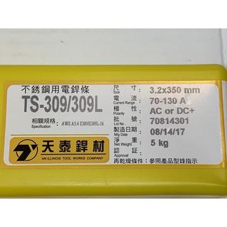 天泰焊材 TS309/ 309L 3.2*350mm 不鏽鋼用 焊條 單支 南投縣