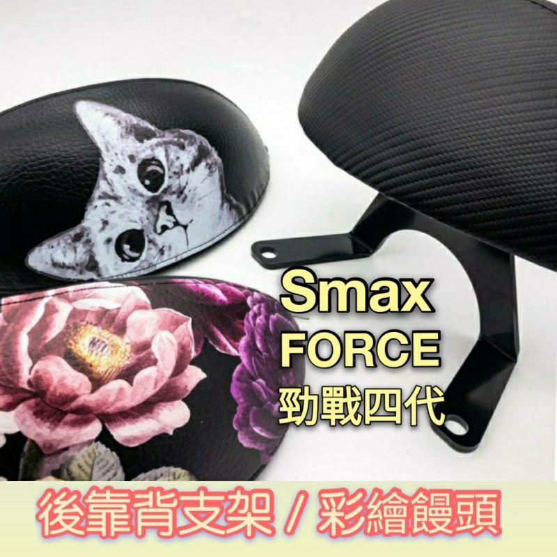 💥現貨供應💥 SMAX 155 Force 勁戰四代 後靠背 後腰靠 扶手 半月形 小饅頭  Smax 戰4 勁戰4
