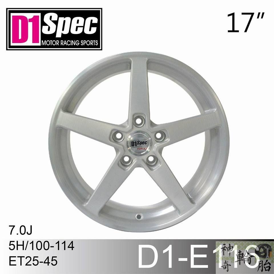 17吋鋁圈 D1SPEC-116 一體鍛造 客訂色系&規格 7J 5/100-114 灰/金/黑ET25-45歡迎私訊詢
