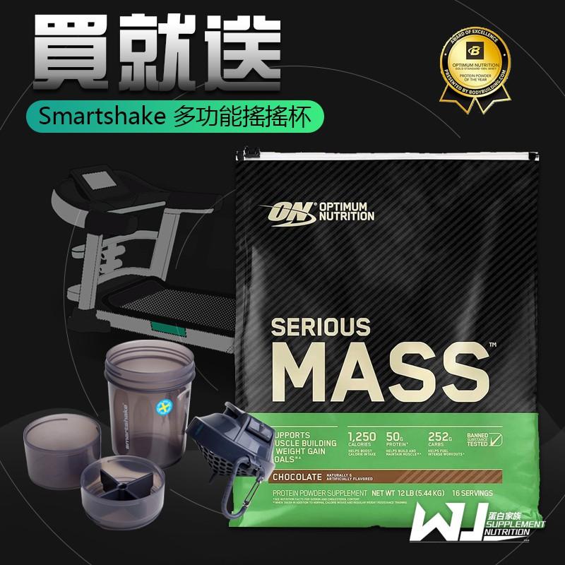 WJ 美國ON Serious Mass金牌高熱量乳清蛋白6/12磅 Optimum Nutrition美國銷售冠軍