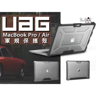 UAG Macbook pro 耐衝擊保護殼 /  UAG Macbook air 耐衝擊保護殼|蛋殼手機配件屋 桃園市