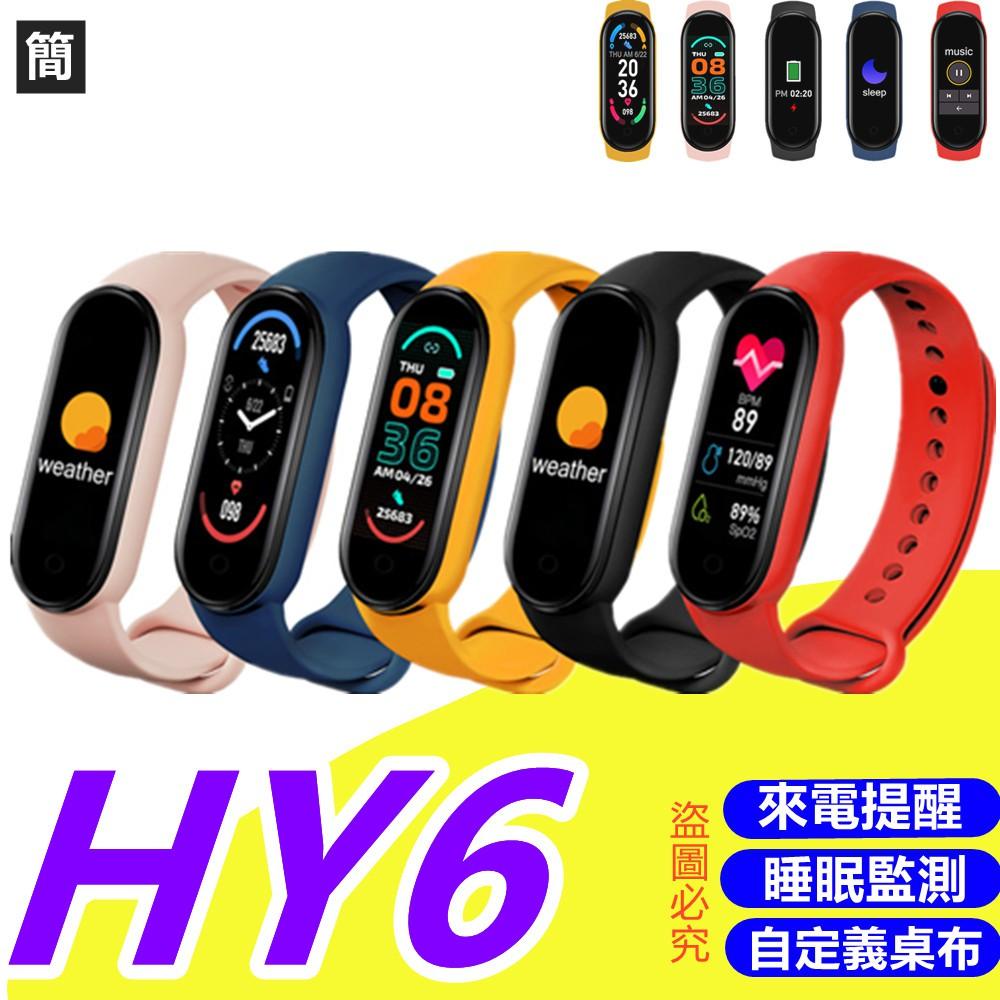 新款現出 智慧手環  運動手錶 智能手錶 訊息提醒 鬧鐘設置 心率血壓血氧 來電提醒智慧型手錶M3/4/5 M6非小米6