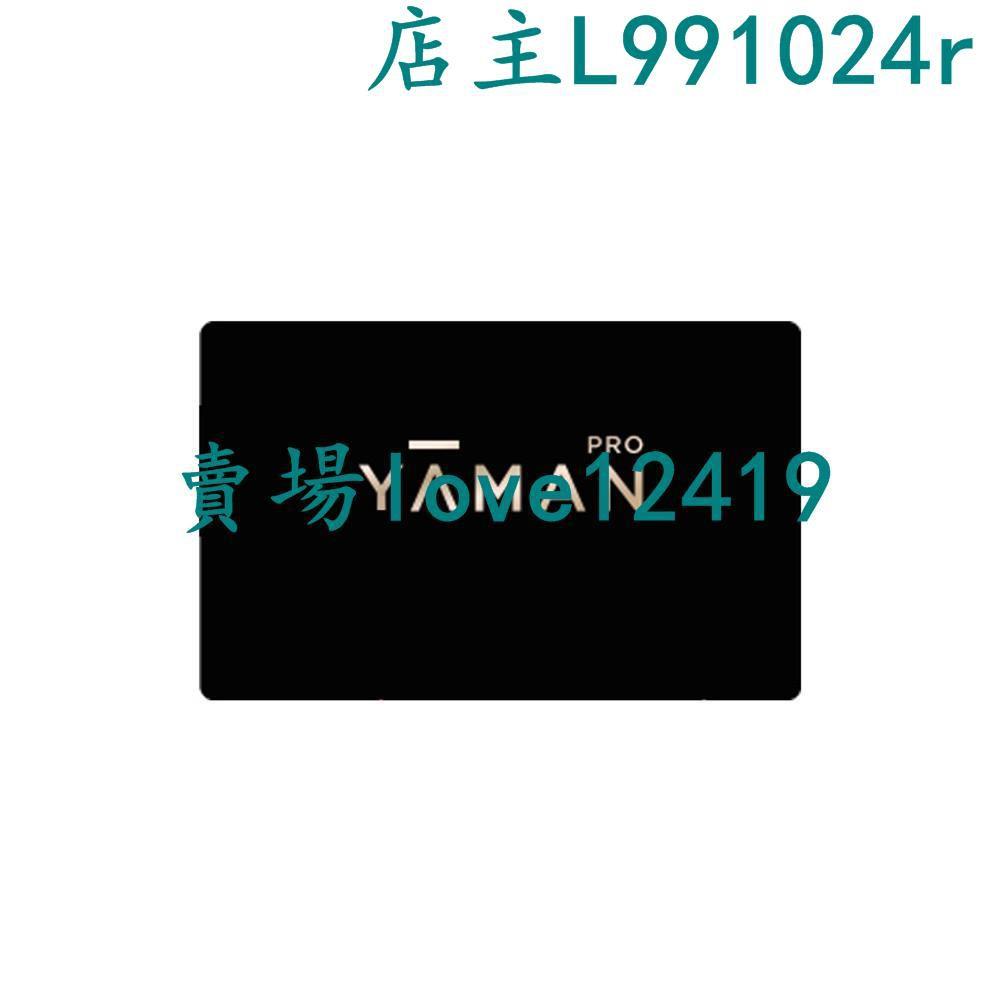 #代購雅萌YAMAN Professional美容儀系列MAX/M21專屬會員黑曜卡保修卡