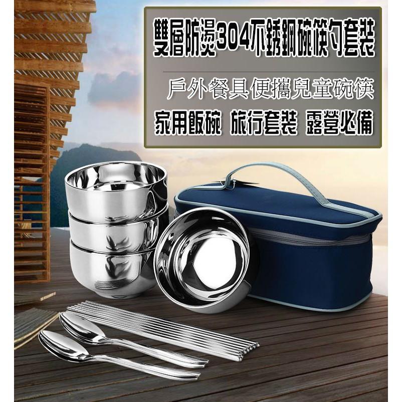 雙層防燙304不銹鋼碗筷勺套裝 戶外餐具便攜兒童碗筷 家用飯碗 旅行套裝 露營必備現貨 24小時內出貨