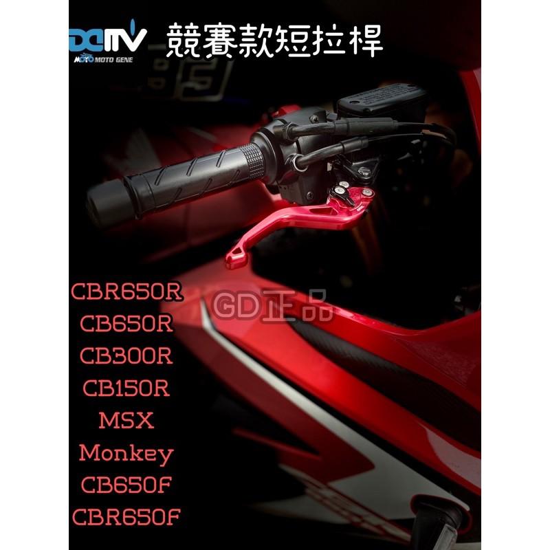 DMV 可調 短拉桿 MONKEY CBR650R CB650R MSX CB150R CB300R CBR500R