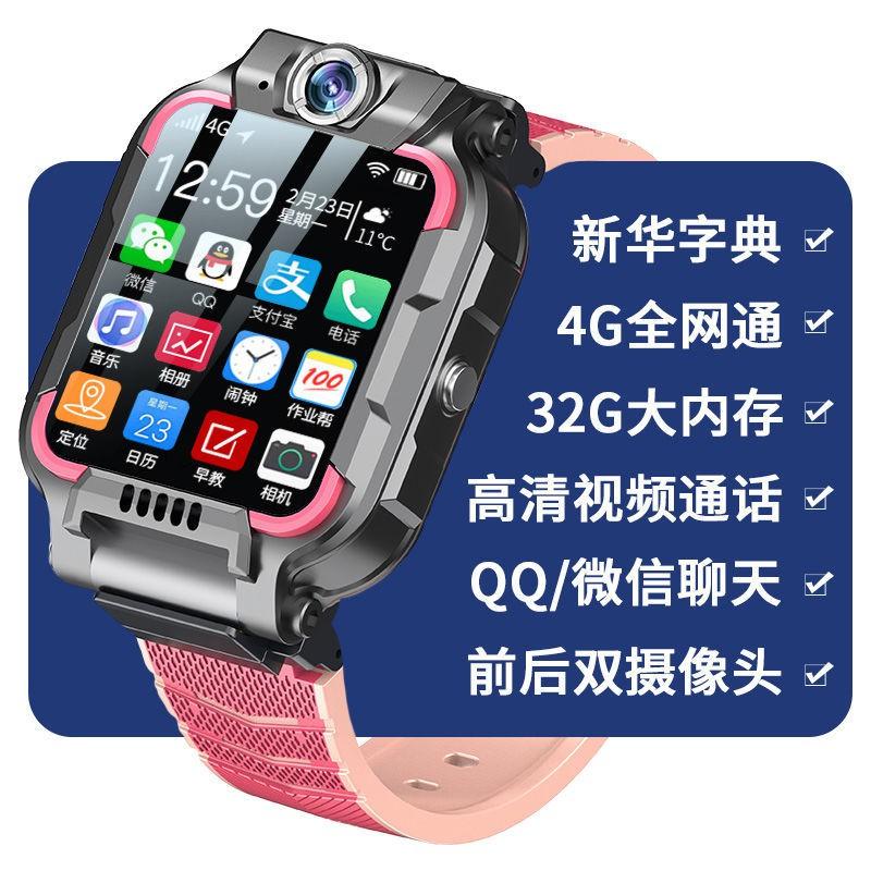 正品小天才電話手表帶z6多功能男孩女孩4g全網通學生定位步步高