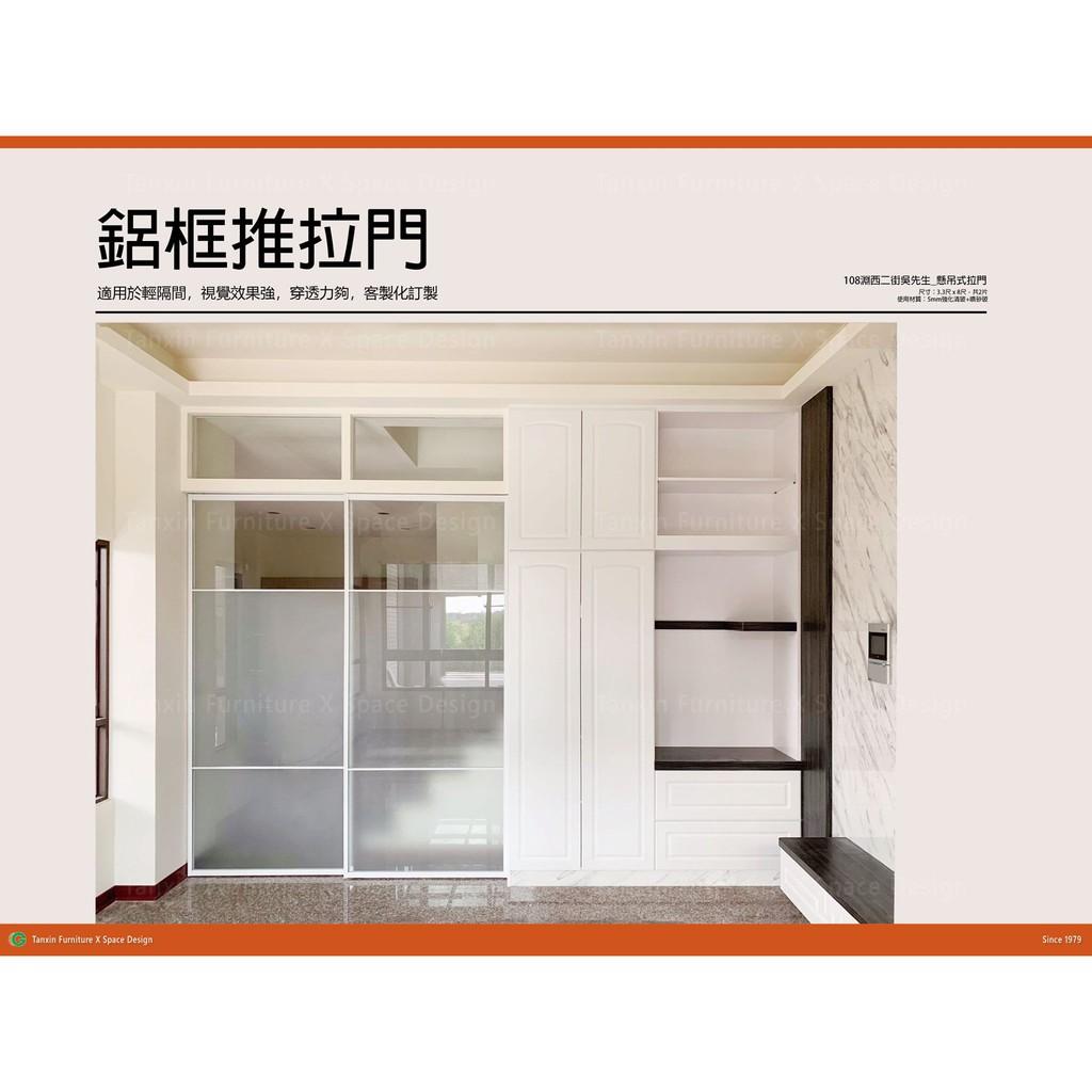 【玻璃門】鋁框玻璃門 (鋁本色 淡白色 墨可可色) 三色可選 可當推拉門/隔間/開門/櫃門【添興家具_實體店面】