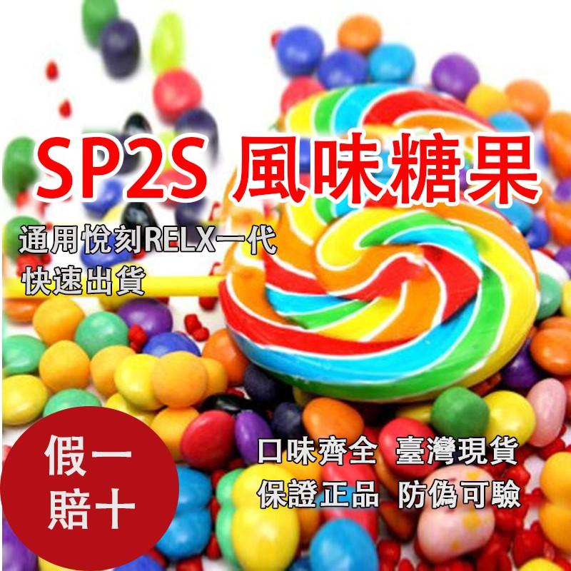 現貨秒發 SP2S 正品糖果 防偽可驗 🍬糖果 【CYONE】【SP2  SP2s】 通用悅刻一代 RELX水果糖 口味