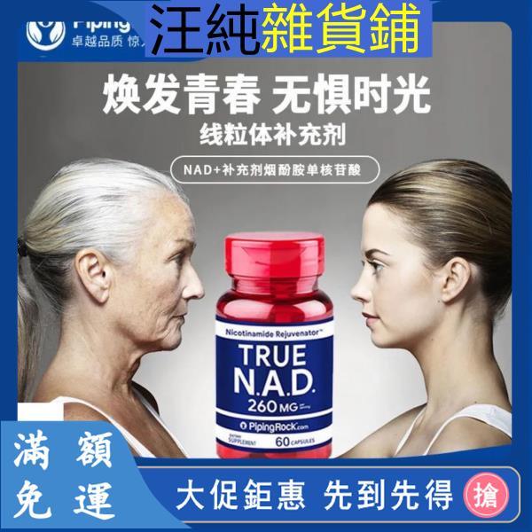Abby美國NAD+補充劑β煙酰胺單核苷酸NMN9000+