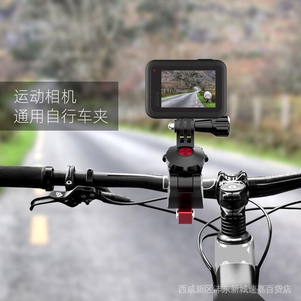 【特惠秒殺 秒出貨】Insta360 GoPro靈眸運動相機腳踏車夾 通用支架