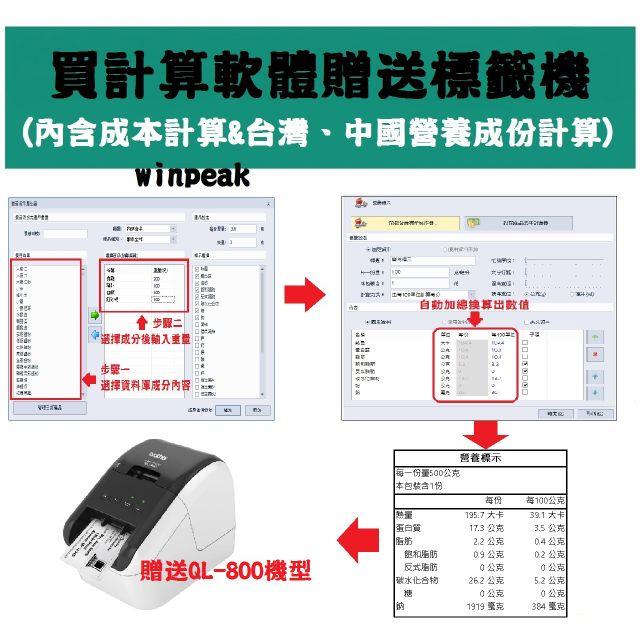 買營養標示軟體送QL-800標籤機 食品標籤計算軟體