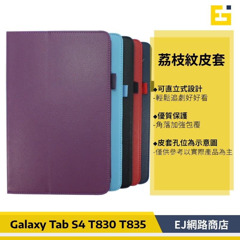 Samsung Galaxy Tab S4 10.5 荔枝紋 皮套 平板皮套 支架皮套