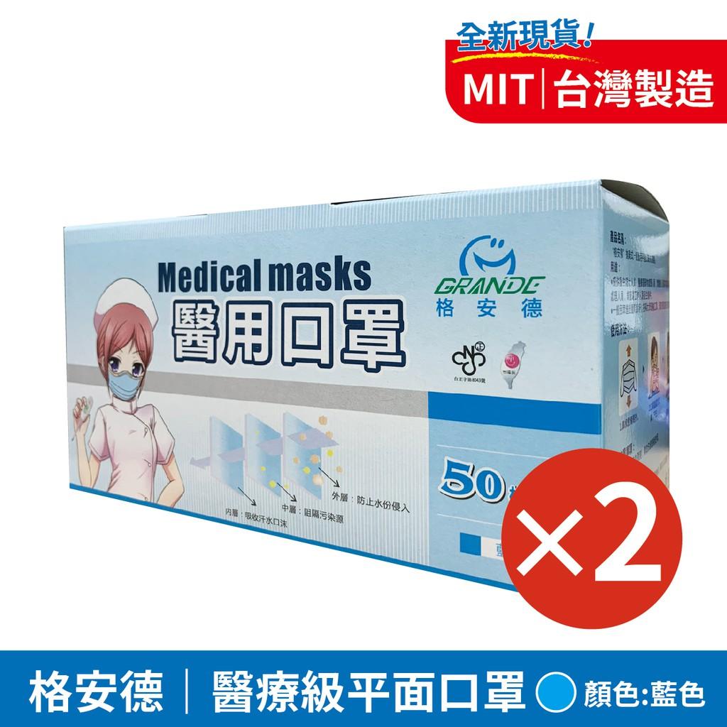 (現貨)格安德 醫用平面口罩-成人(藍色)50入/盒X2盒 台灣製