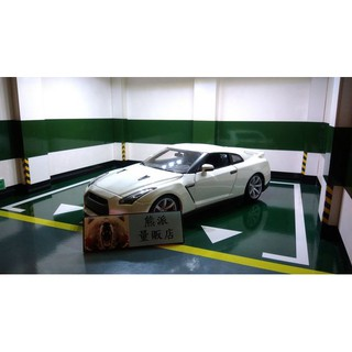 【熊派量販店】原廠授權模型車 1:18 1/ 18 Nissan GTR GT-R (精緻版)