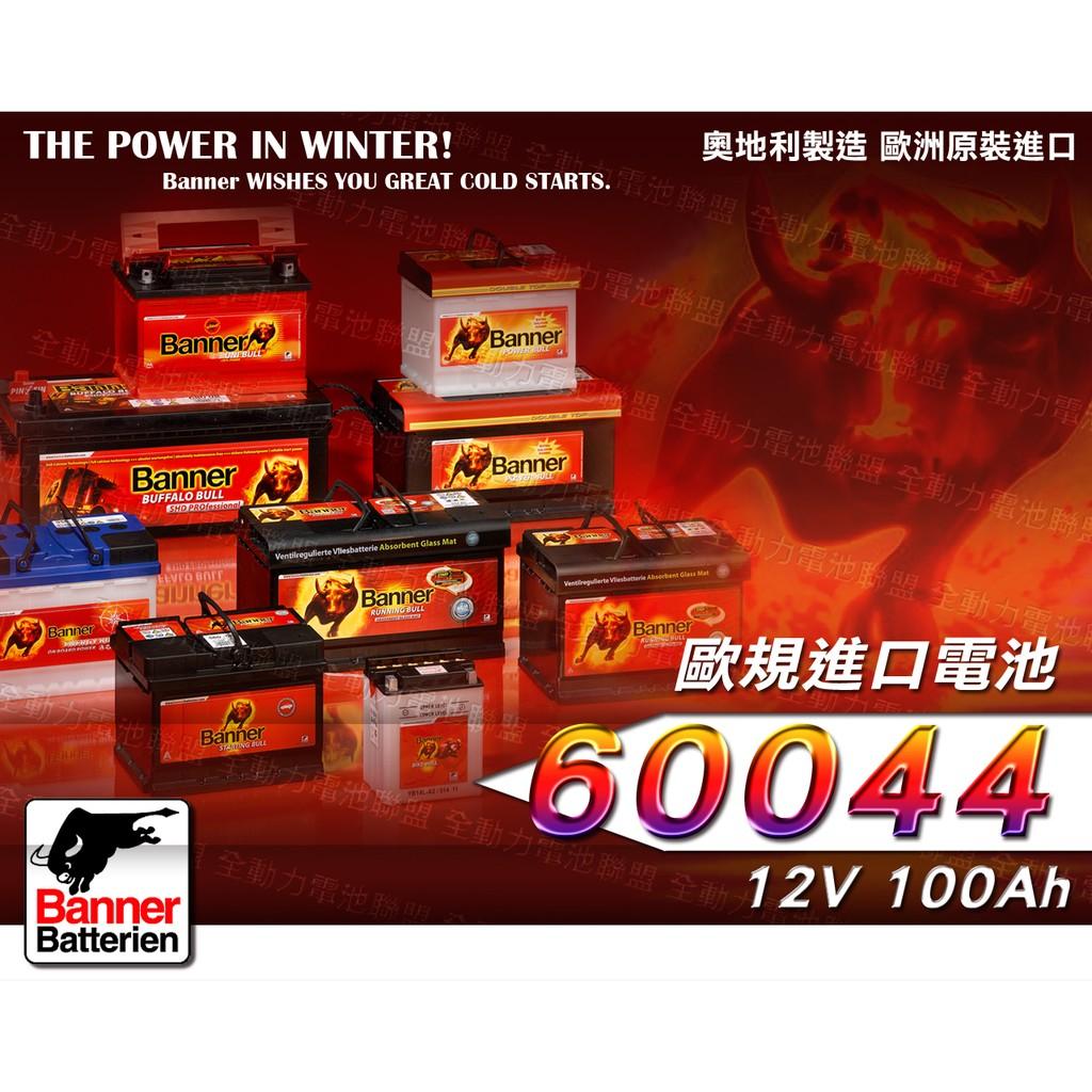全動力-Banner 紅牛 全新 歐規電池 電瓶 (60044)100Ah X5 X6 W220 S280 S320適用