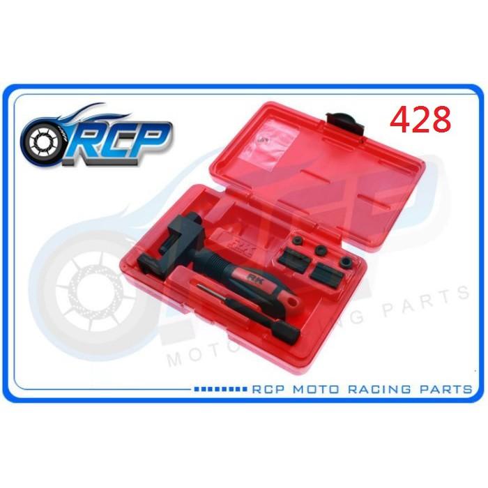 RCP RK UCT-2100 鏈目 工具 黃金 鏈條 鍊條 拆鏈器 剪鏈 截鏈 428 日本製