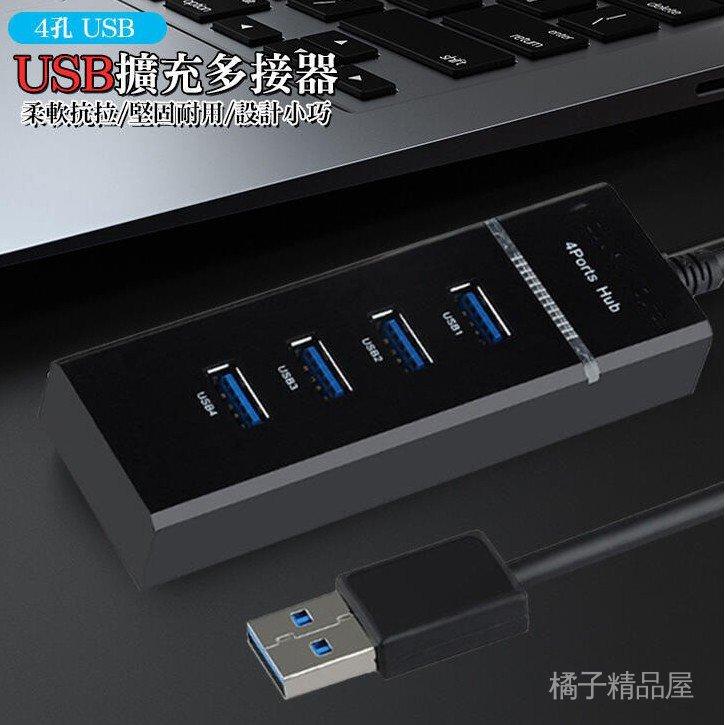 USB擴充 USB多接器 高速集線器 筆電 桌電 4孔 USB 3.0 擴充集線器 電腦分線器 USB集線器 集線器