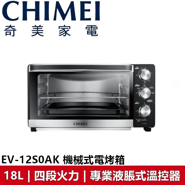 奇美 Chimei 18L液脹式溫控電烤箱 EV-18S0ST