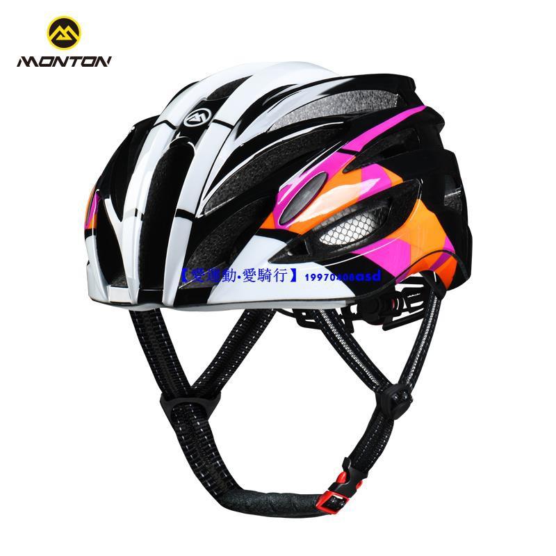 ④Monton競速自行車輕盈一體成型頭盔男山地公路車安全帽騎行裝備