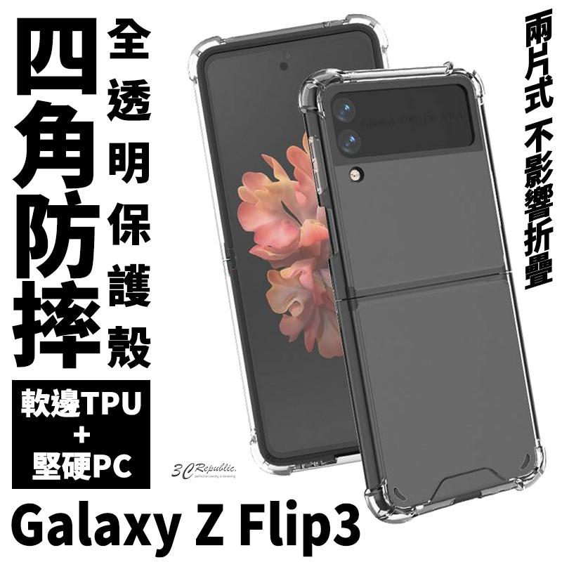 四角防摔 折疊機 手機殼 防爆殼 保護殼 防摔殼 透明殼 適用於Galaxy Z Flip3 Flip 3 5G 粉餅機