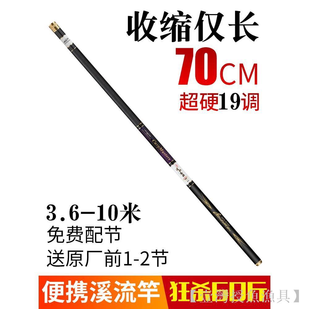 【授魚漁具】日本進口魚竿手竿溪流竿短節手桿超輕超硬19調10米鯽魚桿碳素八工